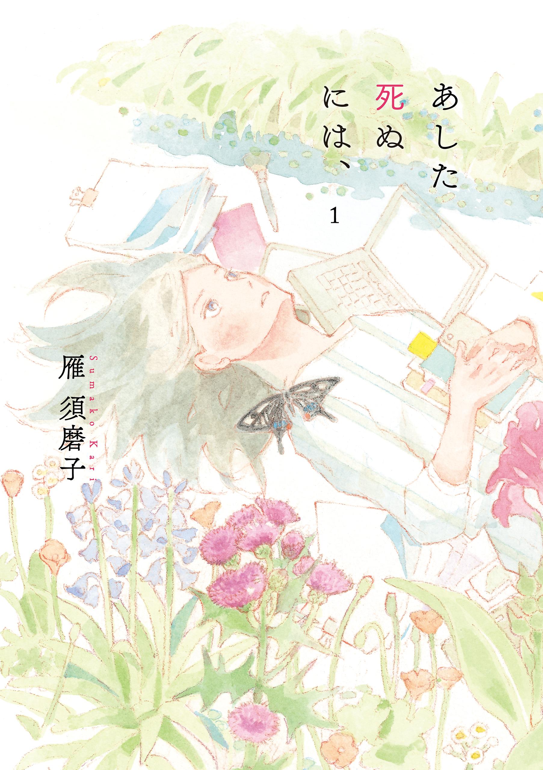 MAN-02_ASHITASHINUNIWA_DN002453