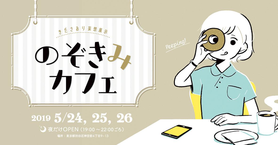 ENT-j10_NOZOKIMI-Cafe-BR005445