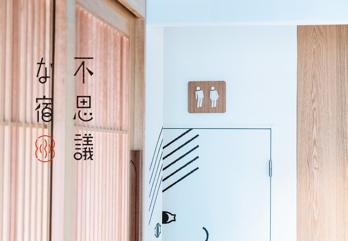 ENT-j11_Fushigi-na-Yado-BR003025