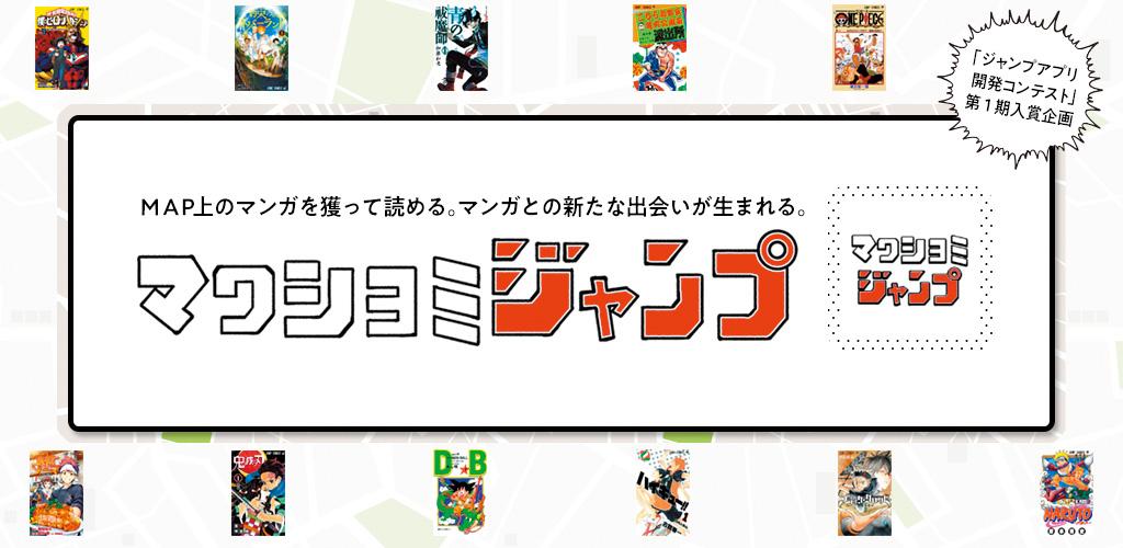 ENT-j12_Mawashiyomi-Jump-BJ000950