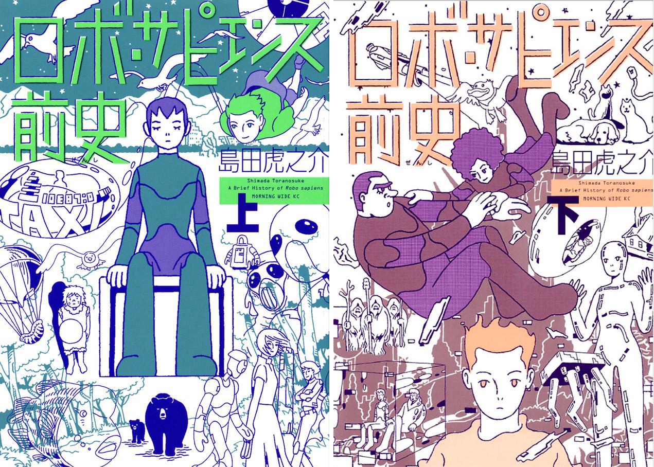 Robo sapiensu zenshi